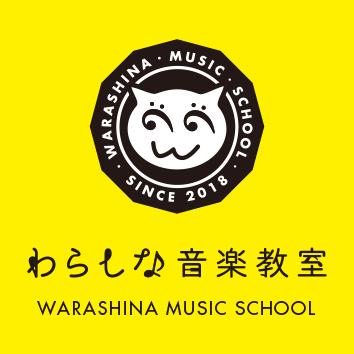 わらしな音楽教室